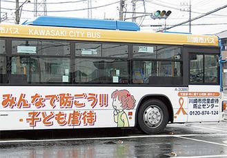 オレンジ色のラッピングバス。「虐待ゼロの社会」を理想に4月末まで市内各地を走行する