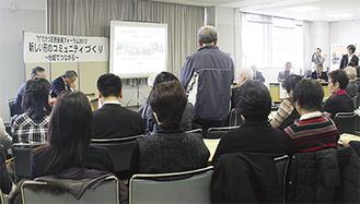 参加者から町会長らに新たなコミュニティ形成に関する質問が飛んだ
