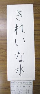 下水道部門の書写・低学年の部で特選に輝いた鈴木清夏さんの作品(今号「人物風土記」に関連)