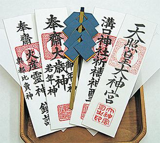 四体の大麻(御札)  御初穂料 3500円