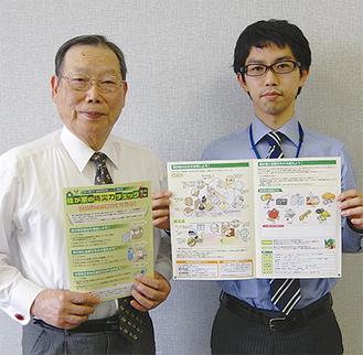 完成したパンフレットを手にする吉田さん(左)