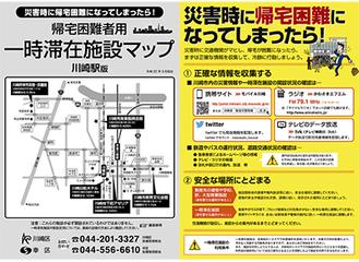 完成した帰宅困難者用一時滞在施設マップ(写真は川崎駅版)。6駅合わせて49,000部作成