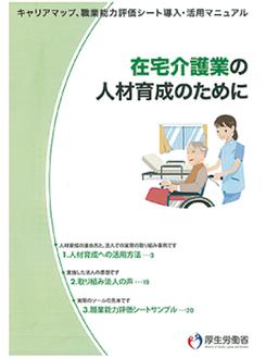 同社の取り組みを紹介する厚労省の冊子