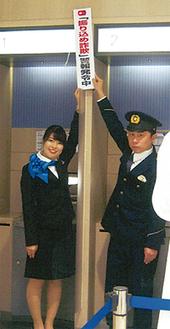 横浜銀行溝口支店で警告板を掲げる行員