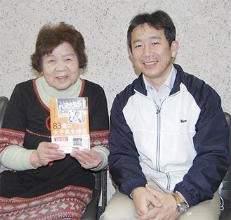 出版した本を手にする上中別府さんと中島監督