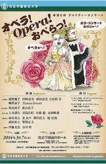 プロのオペラ歌手らが得意な曲を披露する