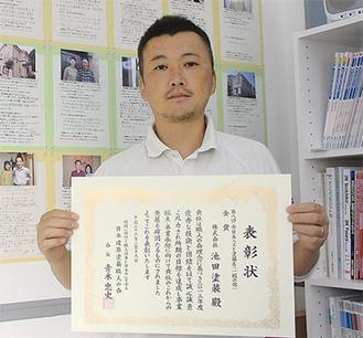 金賞の表彰状を手にした池田社長