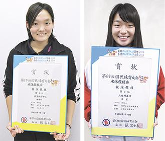 賞状を手にする伊賀崎選手(左)と三田村選手