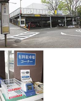 (写真上)立体駐車場(下)施設内のスタンプ機で打刻