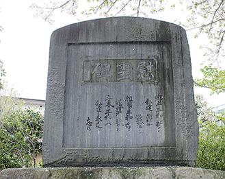 公園前の慰霊碑