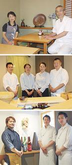 「うなぎ割烹 みや川」の阿部さん(写真上・右側)、「鮨 福原」の福原さん(写真中央・右)、「古今」の小早川さん(写真下・左)