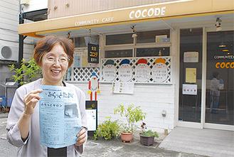 会場のココデと横山理事長