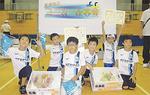 入賞した小学生チーム