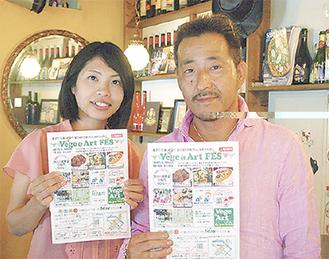 チラシを手にする中村さん(左)と高井さん