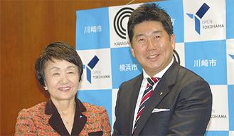 会見した林横浜市長(左)と福田川崎市長