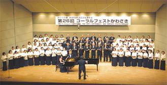 ステージで歌声を響かせる合唱団