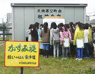 かすみ堤周辺を見学する児童ら(提供:山本武彦さん)