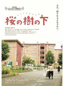 ▶映画「桜の樹の下」のポスター
