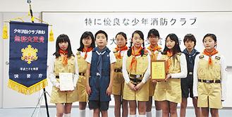 総務大臣賞を受賞した少年消防クラブのメンバー