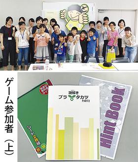 様々な仕掛けで楽しみながら地域を知ることができる冊子。ヒント集などの3点セットを高津区役所地域振興課で先着順で配布している