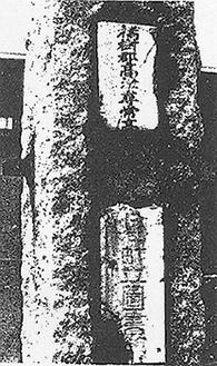 高津町立尋常高等小学校の正門の柱(昭和四年)