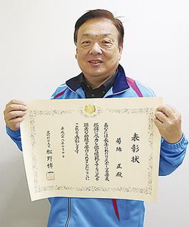表彰状を手に笑顔の菊地さん