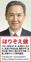 神奈川県民の2/3は政令指定都市の市民