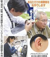 「補聴器は調整が命です」