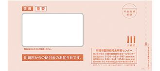 発送された申請書の封筒