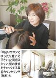 頭皮が気になる人のための美容室