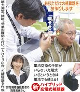 最新の補聴器を試してみよう