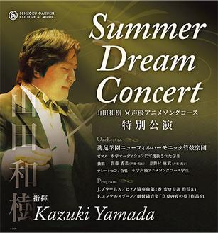 国内外の主要オーケストラで指揮する山田氏の音楽が聴ける