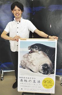 松下さんと講演会のポスター