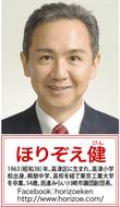 「硬直化」が進む川崎市財政〜2016年度決算