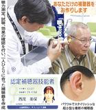 高津駅前の補聴器専門店