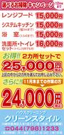 大掃除が最大7千円引き