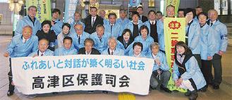 活動を行った高津区保護司会の会員