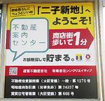 二子新地駅ホームの看板を変更!
