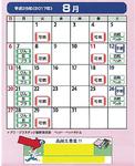 杉並区のごみ収集日カレンダーの一部
