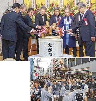 30周年式典での鏡開きの様子(写真上・睦高津連合会提供)高津区民祭の神輿パレードの様子(右)