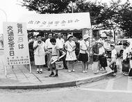 「事故ゼロ」めざし50年