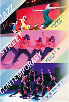 約1時間のステージで様々なジャンルのダンスを披露