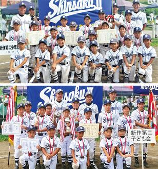 エヌアセット杯と高津区子連大会で優勝した「新作第二」