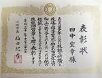 授与された技能功労者の表彰状