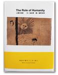 人生初の著書「人類の役割」国立図書館で閲覧可能