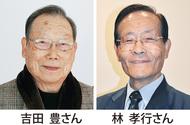 林さんと吉田さんが受賞