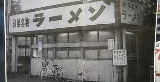 同スタジアムに飾られている球場ラーメン店の写真