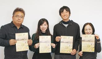 「聞き馴染のある名曲ばかりのプログラムでどなたでも楽しめます」。左から大和田さん、北野原さん、今井さん、石井さん