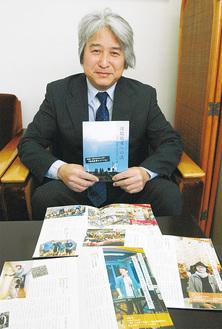 冊子紹介する小野館長同館で無料配布されている