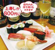 感謝込めて上寿司800円